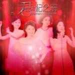 Tải bài hát Mp3 Jun Zhi Ji Nian Ce - Deng Li Jun Dan Sheng Liu Shi Nian Zuan Xi Te Ji hay online