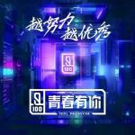 Download nhạc Thanh Xuân Có Bạn / 青春有你 (EP) Mp3 hot