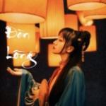Tải nhạc hay Đèn Lồng - Nhạc Hoa chất lượng cao