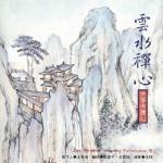 Download nhạc Zen Rhythm (Đàn Tranh) mới online