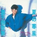 Tải nhạc Back To Black Xia Zhi Han Feng EP - Tan Yong Lin Mp3 online