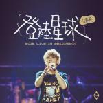 Tải bài hát online Live In Beijing 2016 / 登陸星球2016演唱會 Mp3