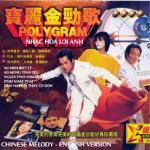Nghe nhạc online Nhạc Hoa Lời Anh  (Chinese Melody English Version) hay nhất