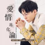 Nghe nhạc Thuyết Tiến Hóa Tình Yêu / 爱情进化论 (Single) Mp3 hot
