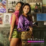Nghe nhạc mới Saigono Piece (Single) miễn phí