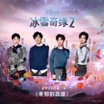 "Nghe nhạc hot Into The Unknown (From ""Frozen 2"") (Single) mới online"