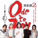 Tải bài hát mới Hoan Lạc Tụng 2 - Ode To Joy 2 (2017) OST Mp3