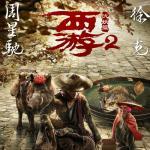 Tải nhạc online Tây Du Kí: Mối Tình Ngoại Truyện 2 /西遊伏妖篇 2 OST về điện thoại