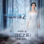 """Nghe nhạc All Is Found (From """"Frozen 2"""") (Single)"""