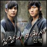 Tải bài hát Mp3 Warrior Baek Dong Soo Ost Part 7 (2011) hot
