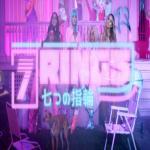 Tải bài hát online 7 Rings mới
