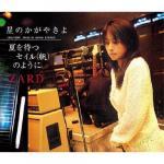 Tải bài hát mới Hoshi No Kagayaki Yo / Natsu Wo Matsu Sail No You Ni (Single 2005) Mp3 hot