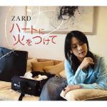 Nghe nhạc Mp3 Heart Ni Hi Wo Tsukete (Single 2006) mới