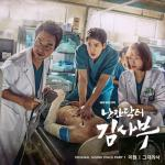 Tải nhạc online Người Thầy Y Đức (Romantic Doctor Teacher Kim) OST Mp3 mới
