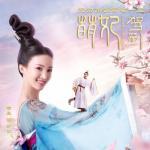 Tải nhạc hay Manh Phi Giá Đáo / 萌妃驾到 OST mới