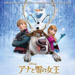Download nhạc hot Frozen OST (Japan Edition) mới online