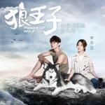 Tải bài hát Hoàng Tử Sói OST trực tuyến