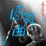 Nghe nhạc mới 圆舞曲 Mp3 trực tuyến