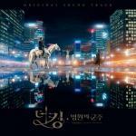 Download nhạc hot The King: Eternal Monarch OST (Quân Vương Bất Diệt) về điện thoại