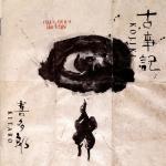 Download nhạc mới Kojiki trực tuyến