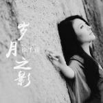 Nghe nhạc hot Hình Bóng Năm Tháng / 岁月之影 mới nhất