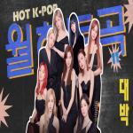 Tải bài hát Mp3 Nhạc Hàn Quốc Hot Tháng 11/2020 về điện thoại