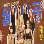 Download nhạc hay Nhạc Hàn Quốc Hot Tháng 10/2020 Mp3