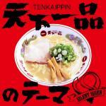 Tải bài hát hot Tenkaippinno Theme (Single)