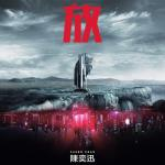 Tải nhạc Fang (Budweiser Edm Remix) (Single) nhanh nhất