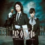 Nghe nhạc Mp3 Kuroshitsuji Live Action Movie OST mới
