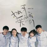 Download nhạc hot Chúng Ta Đáng Yêu Như Thế OST online