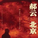 Tải nhạc online Hao Yun Bei Jing Mp3 hot