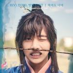 Nghe nhạc online Even If I Die, It's You (Hwarang OST) về điện thoại