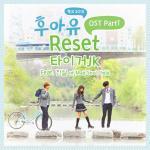 Tải bài hát Mp3 Reset (Who Are You - School 2015 OST) mới nhất