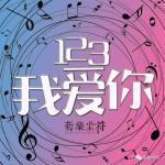 Nghe nhạc Mp3 123 Em Yêu Anh mới