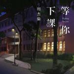 Download nhạc hay Đợi Em Tan Học / 等你下课 mới online