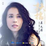 Download nhạc mới Phù Dao / 扶摇 (Phù Dao OST) Mp3 miễn phí