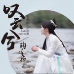 Tải nhạc hay Thán Vân Hề / 叹云兮 (Vân Tịch Truyện OST) trực tuyến