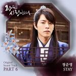 Tải nhạc hay Stay (The King Loves OST) hot