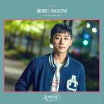 Nghe nhạc mới Amazing (Go Back Couple OST) miễn phí