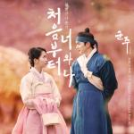 Nghe nhạc mới You And Me From The Start (Master Of The Mask OST) hay online
