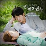 Download nhạc hay The Day I Dream (Bride Of The Water God OST) Mp3 hot