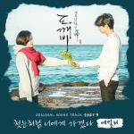 Download nhạc hot I Will Go To You Like The First Snow (Goblin OST) Beat nhanh nhất