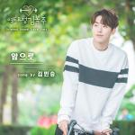 Nghe nhạc Frow Now On (Weightlifting Fairy Kim Bok Joo OST) mới online