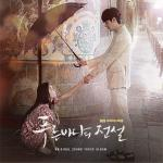Tải bài hát You Are My World (The Legend Of The Blue Sea OST) Mp3