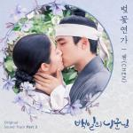 Download nhạc hay Cherry Blossom Love Song (100 Days My Prince OST)