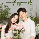 Tải bài hát mới Hoa Không Nói / 花不语 (Nghìn Lẻ Một Đêm Ost) Mp3