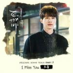 Download nhạc I Miss You (Goblin OST) hay nhất