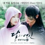 Download nhạc hot Can You Hear My Heart (Moon Lovers Scarlet Heart Ryo OST) Mp3 trực tuyến