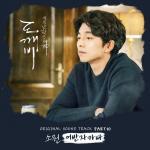 Nghe nhạc hay Wish (Goblin OST) Mp3 hot